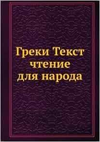 Greki Tekst chtenie dlya naroda: 9785458130509: Amazon.com: Books