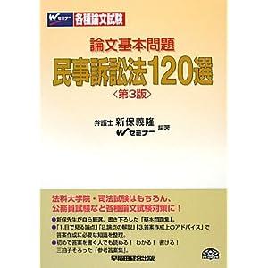 論文基本問題120選 民事訴訟法