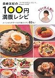 森崎友紀の100円満腹レシピ