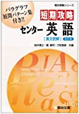 短期攻略センター英語長文読解 改訂版 (駿台受験シリーズ)