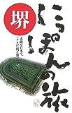 にっぽんの旅 堺 (にっぽんの旅) 昭文社