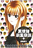 天使な小生意気 5 ワイド版 (少年サンデーコミックススペシャル)