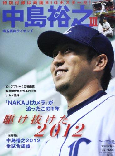 中島裕之 3―埼玉西武ライオンズ 駆け抜けた2012 (スポーツアルバム No. 39)