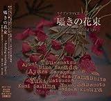 囁きの花束~healing reading live~