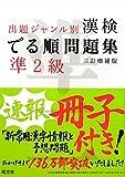 漢検でる順問題集準2級 3訂増補版 (旺文社漢検書)