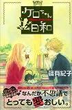 ケロちゃん日和 / 篠 有紀子 のシリーズ情報を見る