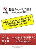 軽量 Ruby入門編2 ?mrb_valueの解説?