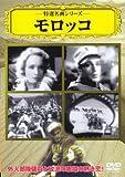 モロッコ[DVD]