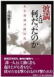 渡満とは何だったのか: ―東京都満州開拓民の記録―