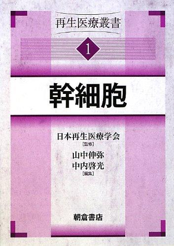 幹細胞 (再生医療叢書)