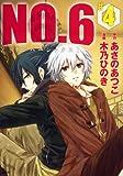 NO.6〔ナンバーシックス〕(4) (KCx(ARIA))