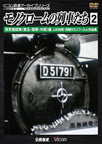 モノクロームの列車たち2 蒸気機関車<東北・関東・中部>篇 上杉尚祺・茂樹8ミリフィルム作品集 [DVD]