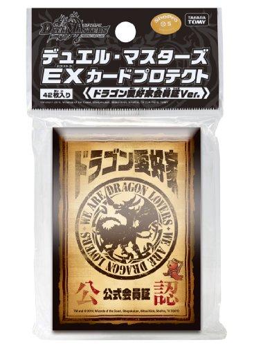 デュエル・マスターズ TCG EXカードプロテクト ドラゴン愛好家会員証Ver.