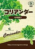 有機種子 コリアンダー