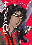 すっくと狐 7 (ぶんか社コミックス ホラーMシリーズ)