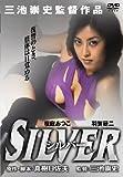 シルバー [DVD]