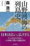 【バーゲンブック】 山野河海の列島史-朝日選書746