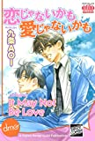 It May Not Be Love (Yaoi Manga)