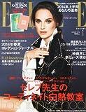 ELLE JAPON (エル・ジャポン) 2014年 1月号