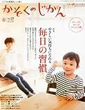 かぞくのじかん 2013年 03月号 [雑誌]