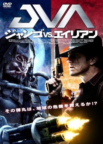 ジャンゴ VS. エイリアン [DVD]
