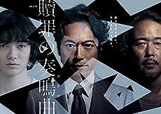 連続ドラマW 贖罪の奏鳴曲 DVD BOX