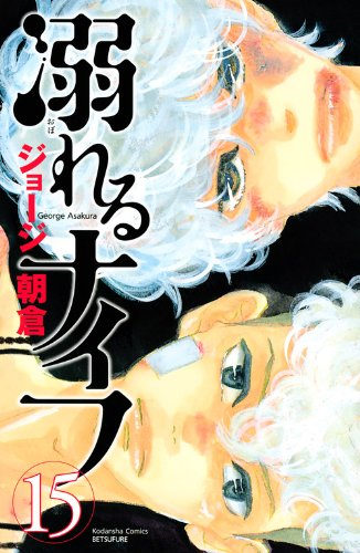 溺れるナイフ(15) (講談社コミックスフレンド B)