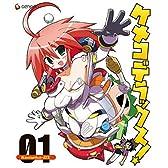 ケメコデラックス!1 [Blu-ray]
