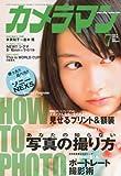 カメラマン 2010年 07月号 [雑誌]