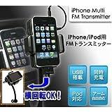 iPhone/iPod用FMトランスミッター