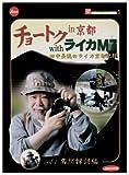 チョートク in 京都 with ライカM7 vol.1(名所探訪編) [DVD]