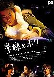 「王様とボク」スペシャルBOX [DVD]