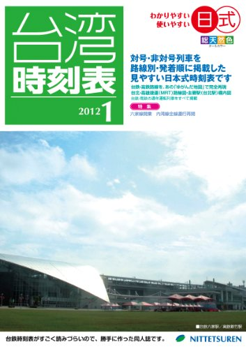 日式台湾時刻表2012年1月号