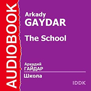 The School [Russian Edition] | [Arkady Petrovich Gaidar]