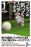 ゴルフは「気づく」だけでスコアアップできる