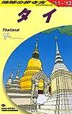 D17 地球の歩き方 タイ 2011~2012