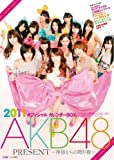 AKB48 オフィシャルカレンダーBOX 2011 「PRESENT?神様からの贈り物?」 ([カレンダー])