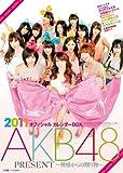 AKB48 オフィシャルカレンダーBOX 2011 「PRESENT~神様からの贈り物~」 ([カレンダー]) ランキングお取り寄せ