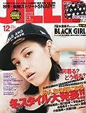 JILLE (ジル) 2012年 12月号