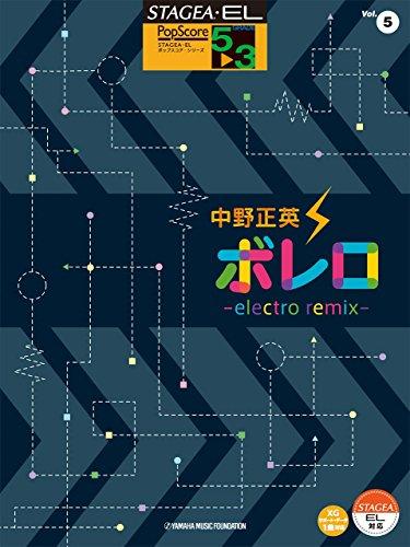 STAGEA・EL ポップスコア 5~3級 Vol.5 中野正英 「ボレロ ~electro mix~」 (STAGEA・ELポップスコア・シリーズ〈グレード5~3級〉)