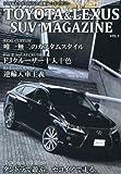 トヨタ&レクサス SUVマガジン VOL.1 2013年 01月号 [雑誌]
