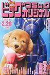 ビッグコミック オリジナル 2014年 2/20号 [雑誌]