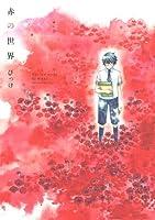 赤の世界(1) (KCx ITAN)