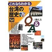 これならわかる台湾の歴史Q&A