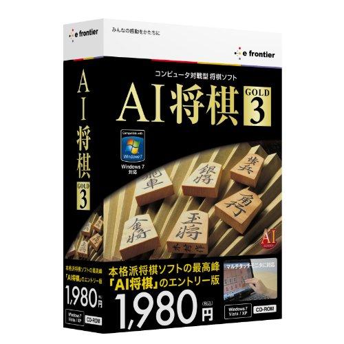 AI将棋 GOLD 3 for Windows