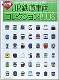 JR鉄道車両コレクションPLUS―新幹線・特急・豪華列車・寝台列車・普通列車パーフェ (トラベルムック 鉄道ダイヤ情報PREMIUM)