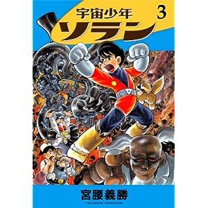 宇宙少年ソラン(3)