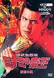 難波金融伝 ミナミの帝王(6)欲望の街[DVD]