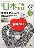 月刊 日本語 2010年 07月号 [雑誌]
