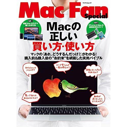 Macの正しい買い方・使い方 ~マックの「あれ、どうするんだっけ?」がわかる!  購入前&購入後の